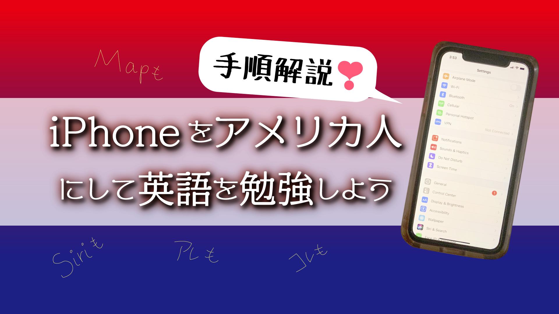 iPhoneをアメリカ人にして英語を勉強しよう 手順解説